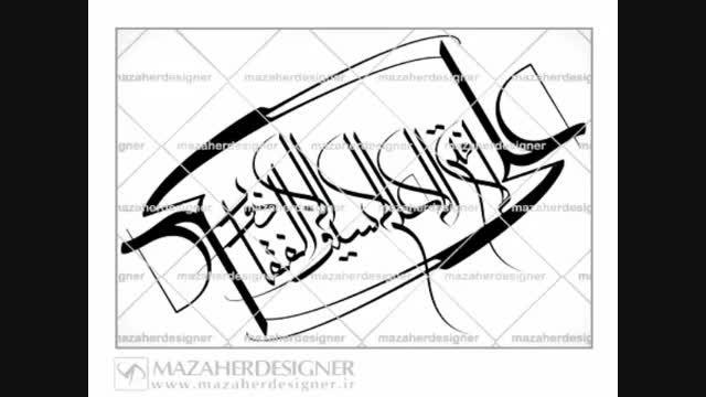"""آهنگ بسیار زیبای""""علی ع ای همای رحمت"""