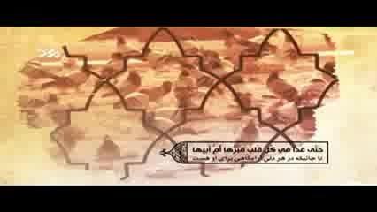 نماهنگ فاطمه ام ابیها(س) با نوای حاج میثم مطیعی