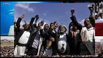 من یمنی هستم!