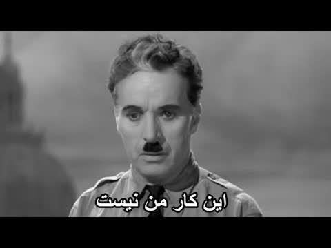 سخنرانی جالب چارلی چاپلین در انتهای فیلم دیکتاتور بزرگ