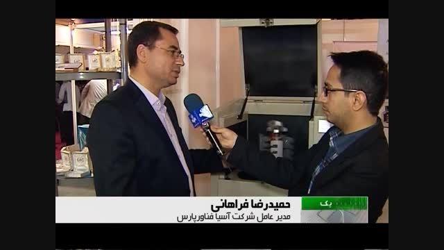 گزارش خبری افتتاحیه سومین نمایشگاه تجهیزات ساخت ایران