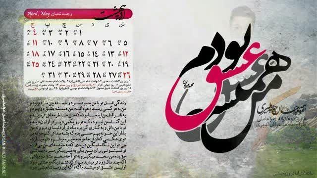 تقویم 94-دموی آلبوم پاییز تنهایی احسان خواجه امیری