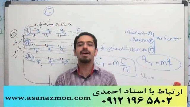 نمونه تدریس درس فیزیک کنکور تجربی و کنکور ریاضی 23