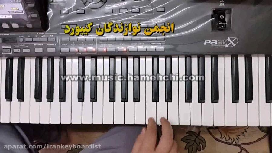 """آموزش آهنگ """" لب کارون """" از زنده یاد آغاسی"""