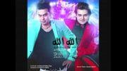 آهنگ جدید حامد پهلان و پیمان دلیری الله الله (شاد)