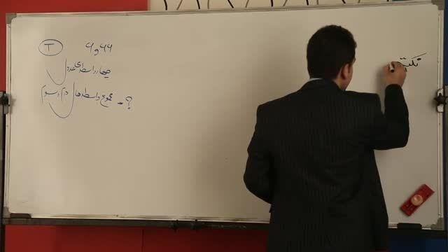 امپراطور مسعودی تنها مدرس فوق حرفه ای ریاضی و فیزیک