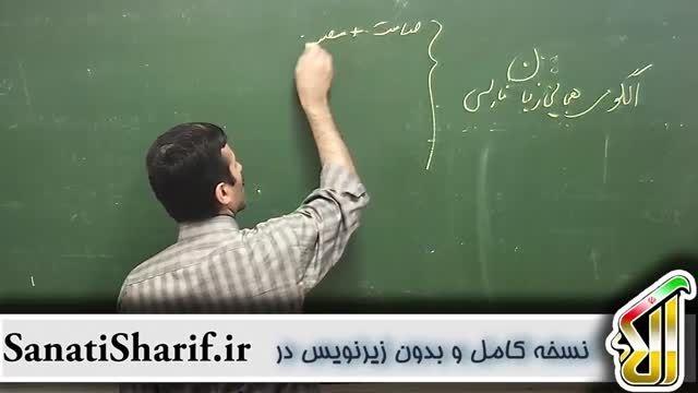 آموزش صفر تا صد زبان فارسی- الگوی هجایی زبان فارسی