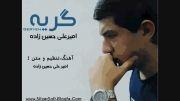 آهنگ گریه کاری از امیر علی حسین زاده