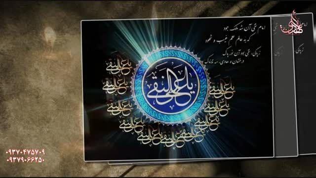 شهادت امام علی النقی علیه السلام-حاج محمود کریمی