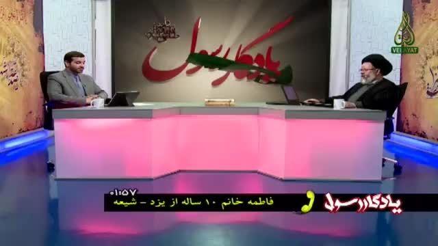 دختر 10 ساله و اثبات تهدید به آتش زدن خانه حضرت زهرا (س