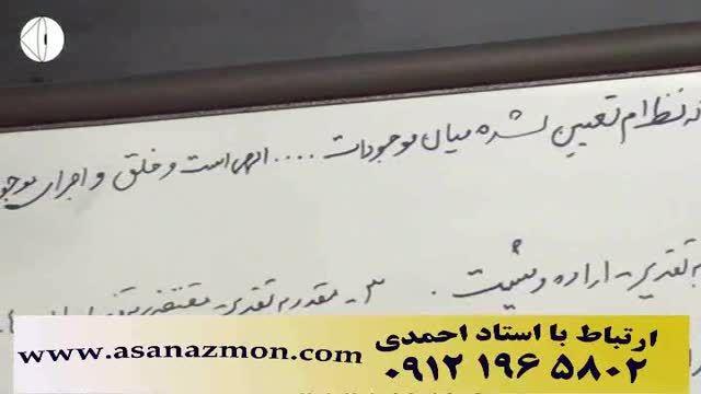 آموزش خط به خط دین و زندگی کنکور استاد احمدی - 2/9