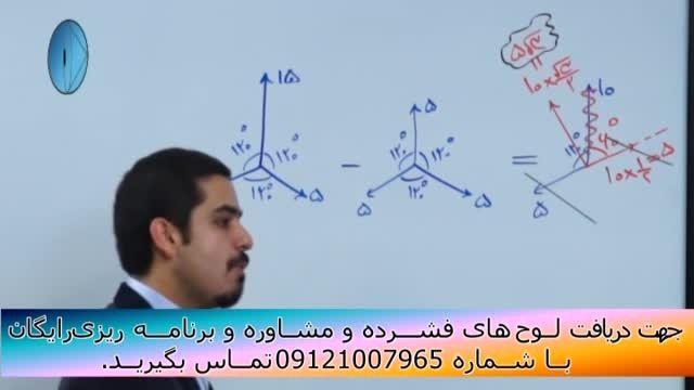 حل تکنیکی تست های فیزیک کنکور با مهندس امیر مسعودی-130