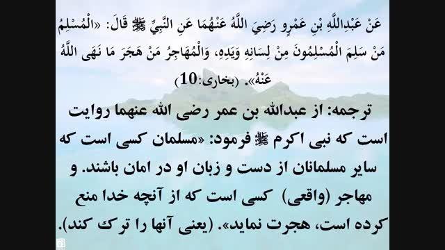 صحیح بخاری 10-مسلمان موحد-مسلمان کیست؟