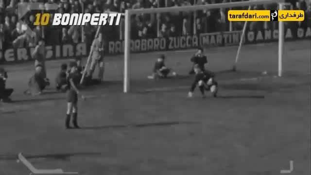 10 گل برتر جامپیرو بونیپرتی در یوونتوس