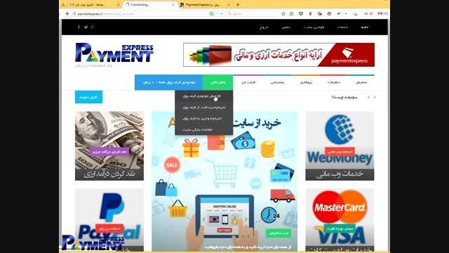 افزایش موجودی کیف پول در سایت پیمنت اکسپرس