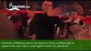 شادی مردم آلبانی از لغو بازی آلبانی - صربستان