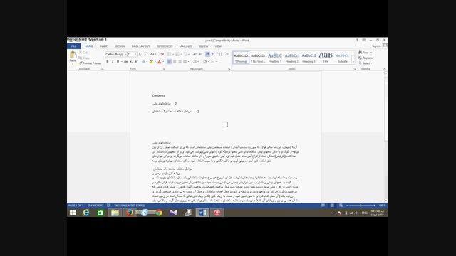 ایجاد فهرست اتوماتیک در word