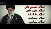 امام خامنه ای:اسلام سیاسی وعشق به امام حسین علیه السلام