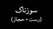 آموزش مقام رست - گوشه سوزناک با صدای حاج سعید حاجیان