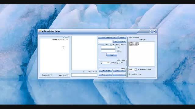 آموزش کار با نرم افزار ارسال انبوه تلگرام 09332099911