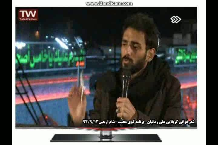شعرخوانی کربلایی علی زمانیان-برنامه کوی محبت-شام اربعین