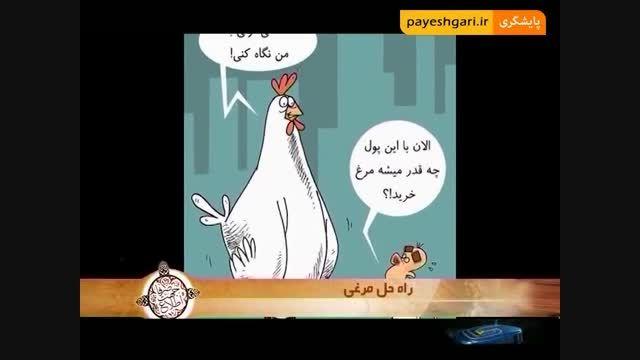مرغ منجمد را به قیمت یک ماه اخیر مرغ کشتار روز بخرید!