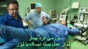 بررسی درد بیمار قبل از عمل لیزری دیسک کمر-دکتر دقاق زاده