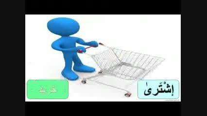 آموزش واژگان درس پنجم عربی هفتم