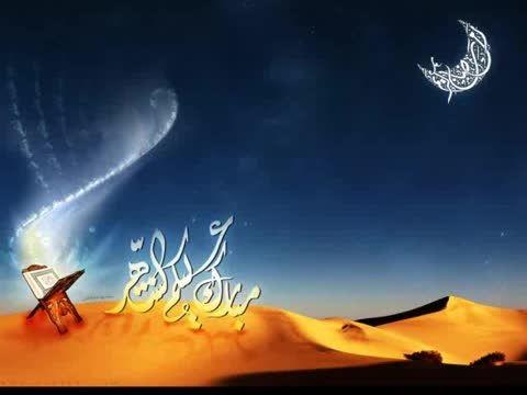 پیشاپیش حلول ماه مبارک رمضان مبارک باد