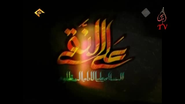 نماهنگ شهادت امام علی النقی الهادی(ع)