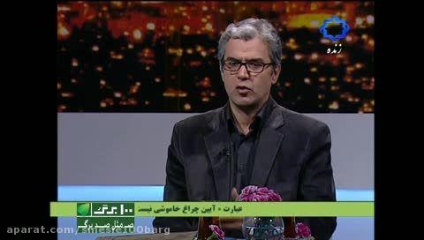 گفتگو با آقای علایی.در مورد علی حاتمی.بخش دوم