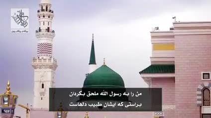 سرود زیبا - من را به رسول الله ملحق بگردان.زیرنویس فارس