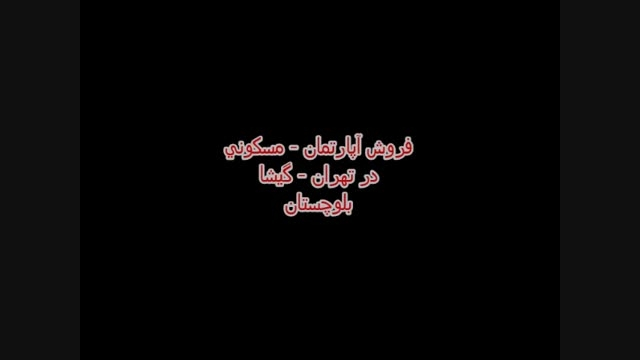 فروش آپارتمان مسکونی شیک در تهران گیشا