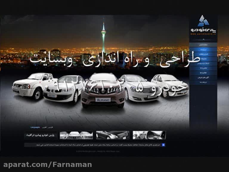 طراحی و راه اندازی سایت فروش خودرو- نمایشگاه خودرو