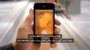 معرفی سیستم عامل iOS 5