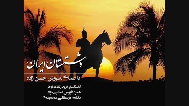 دشتستان ایران باصدای سروش حسن زاده