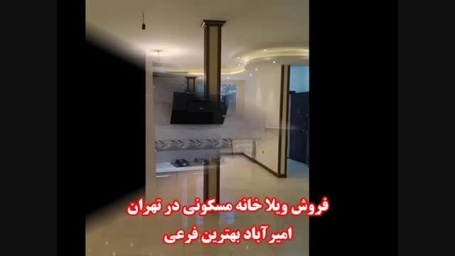 فروش ویلا و خانه مسكونی زیبا در تهران امیر آباد