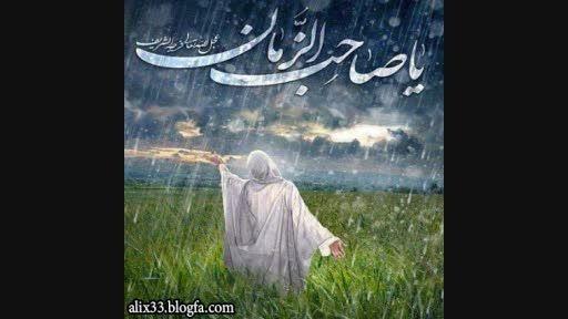 غربت امام زمان عج...