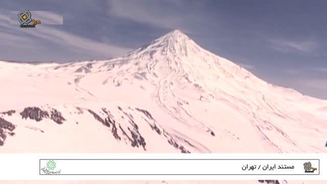 مستند ایران / تهران