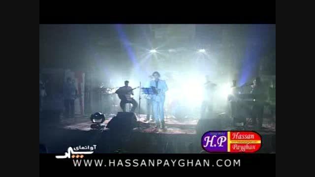 حسن پیغان_(اجرای ترانه آتیش بیار معرکه در کنسرت کرج)