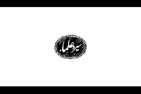 دو رکعت نماز شیخ اعظم انصاری(ره) قبل از غذا خوردن