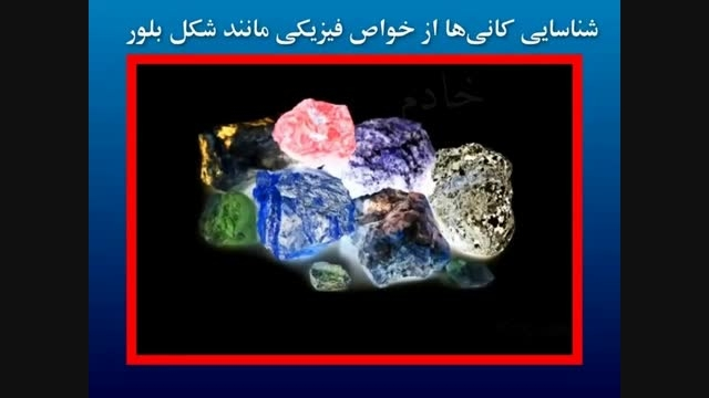 شناسایی کانی ها Identify minerals