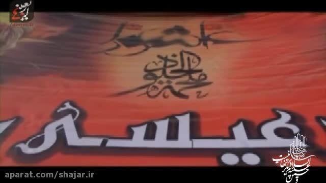 نماهنگ/ سید اکرم