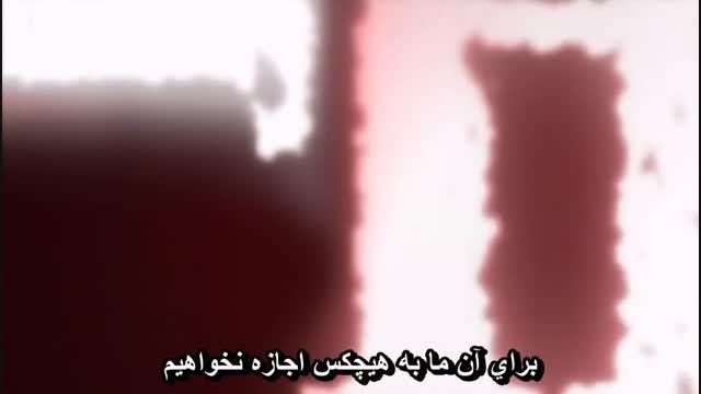 اهنگ آغازین انیمه دفترچه ی مرگ با زیرنویس فارسی ( 1 )