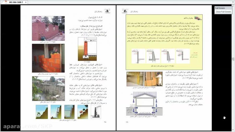 کتاب مبانی نقشه کشی معماری