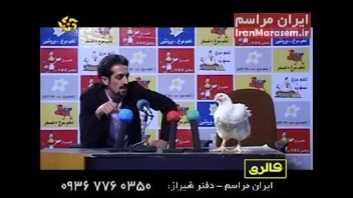 مصاحبه با مرغ !! - طنز خنده دار کنفرانس مطبوعاتی مرغ!!