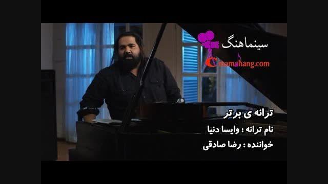ترانه ی وایسا دنیا - خواننده رضا صادقی