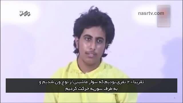 اعترافات یکی از عناصر گروهک تروریستی تکفیری داعش
