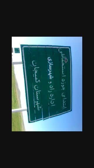 رها سازی از شهر کمیجان اراک مقصد زرین شهر اصفهان