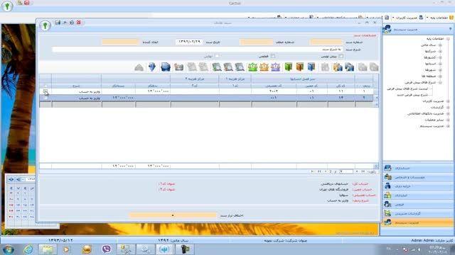 نرم افزار حسابداری، آموزش حسابداری-بخش2-سند حسابداری